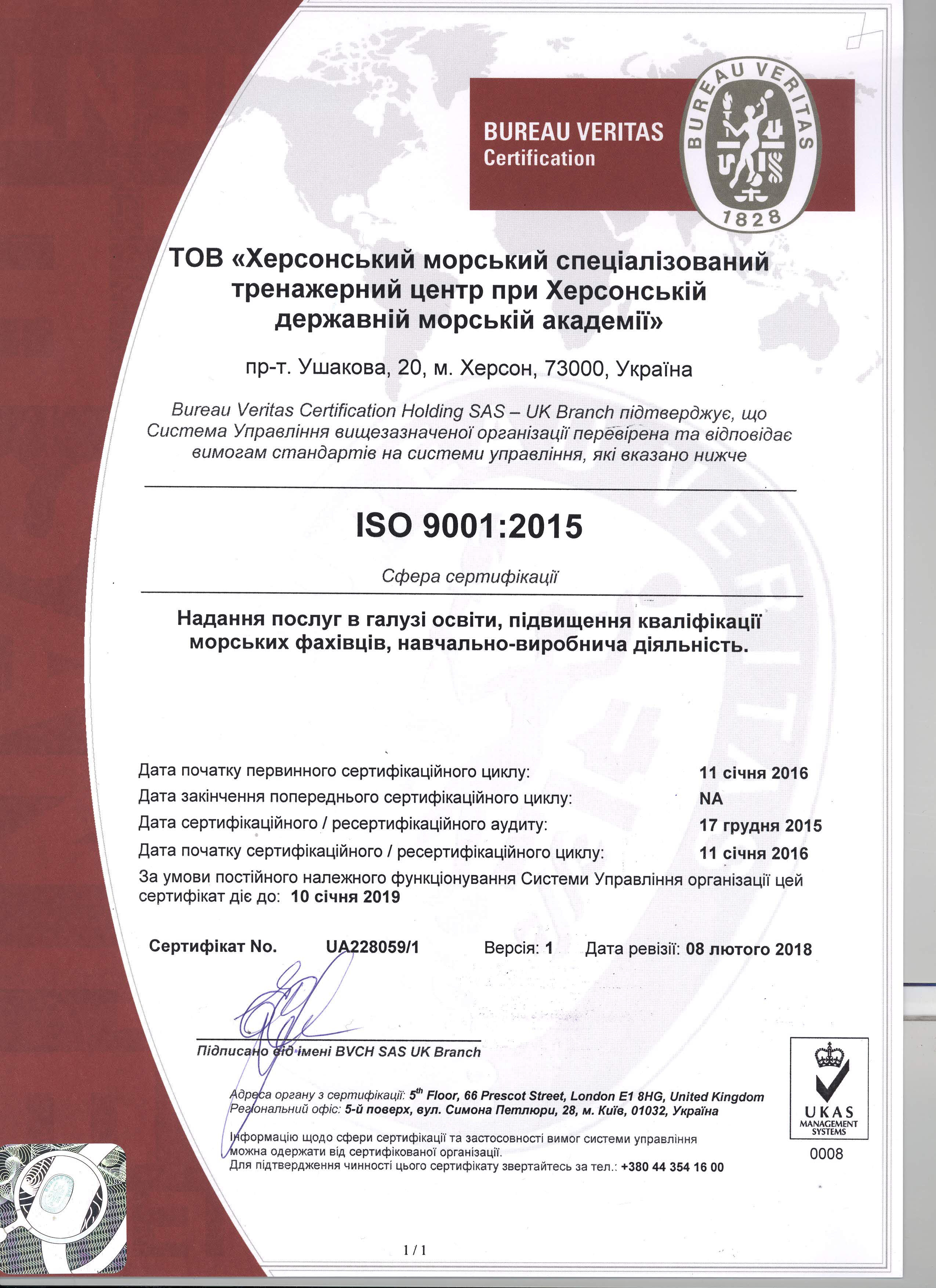 Bureau Veritas Certification Kherson Maritime Specialized